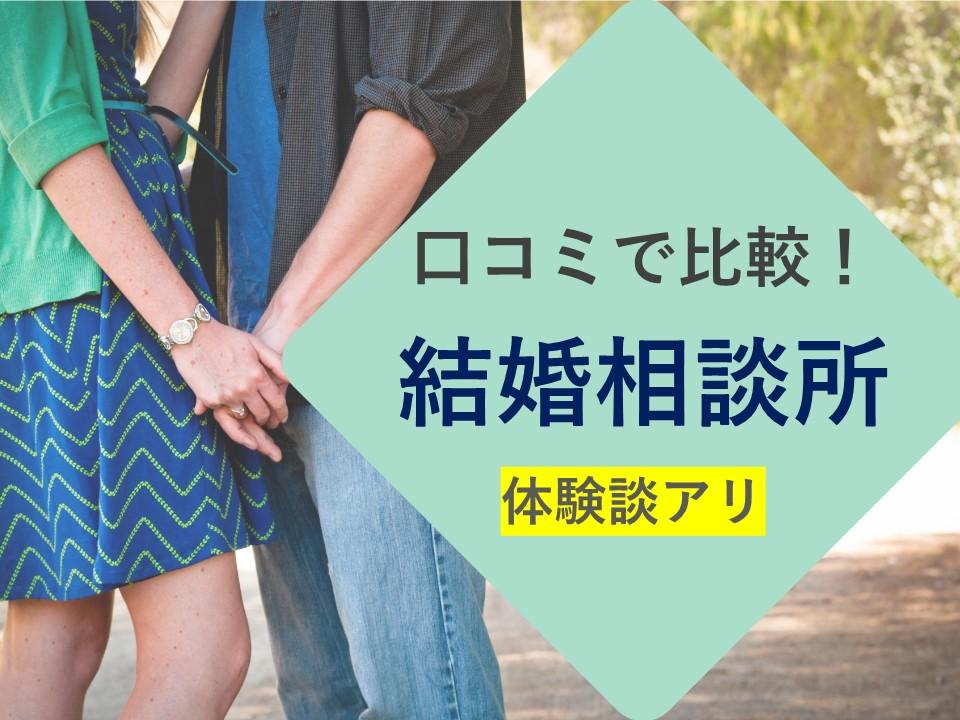 44a9b347057ce 結婚相談所を口コミ・評判で比較!体験者の声から探った実態とは?|ProPose